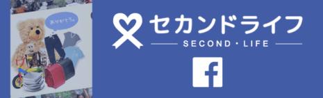 NPO法人グッドライフ セカンドライフ Facebook